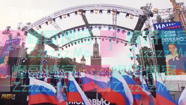 俄罗斯奥运队归国 红场奏响未在东京响起的国歌