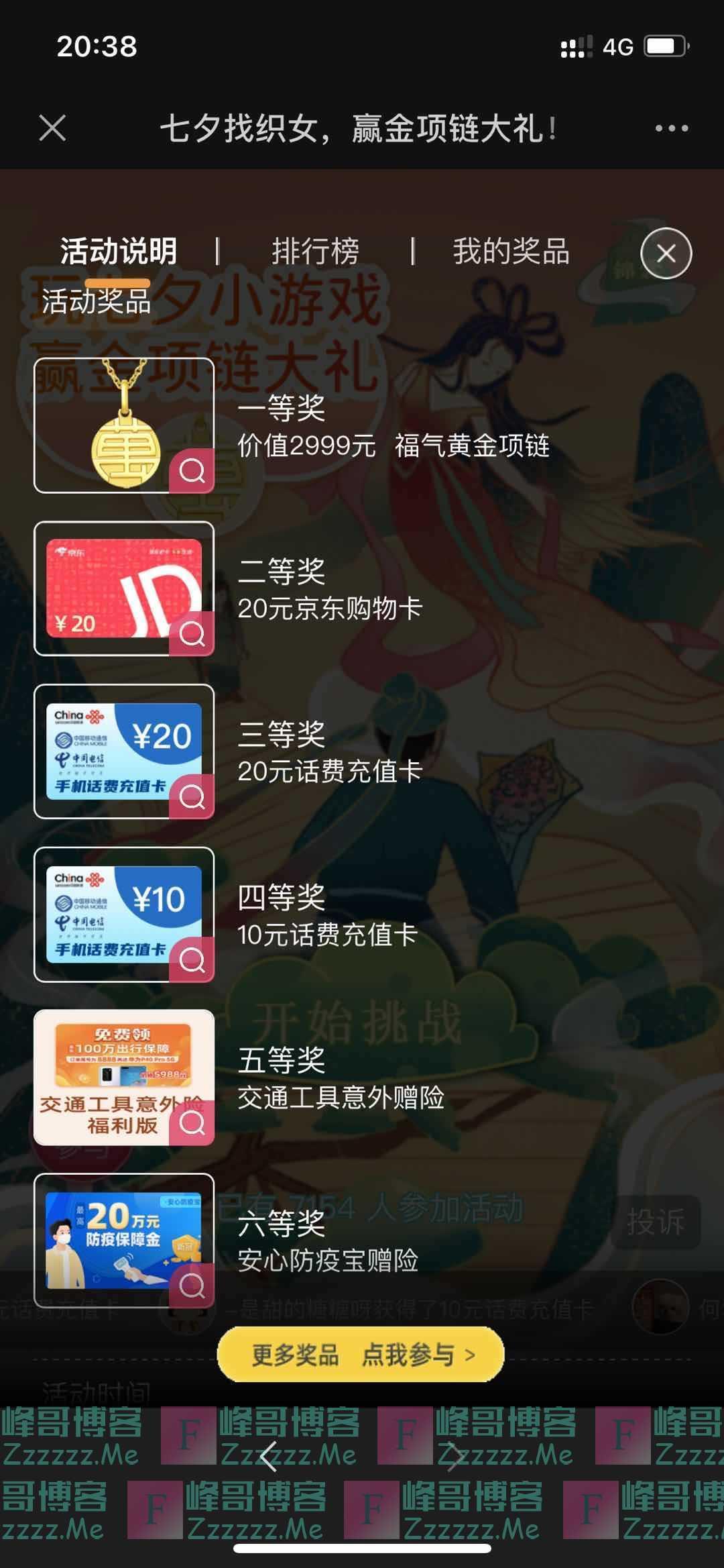 安心互联网保险七夕送礼:黄金项链、笔记本电脑...(8月19日截止)