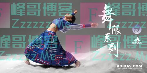 东方身韵 舞出姿态 阿迪达斯推出舞限系列,展现东方女性独特魅力