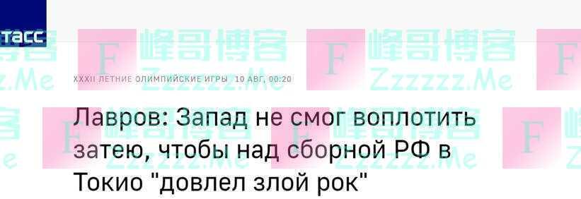 拉夫罗夫:西方希望俄运动员在东京奥运会期间遭遇厄运的计谋失败了!