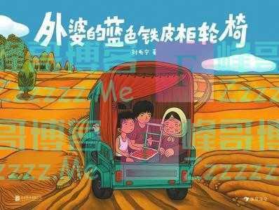 《外婆的蓝色铁皮柜轮椅》:描绘中国人的童年故乡