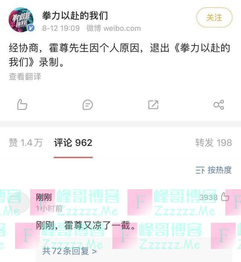"""两档综艺宣布霍尊退出,中网工委赞""""节目组有担当"""""""