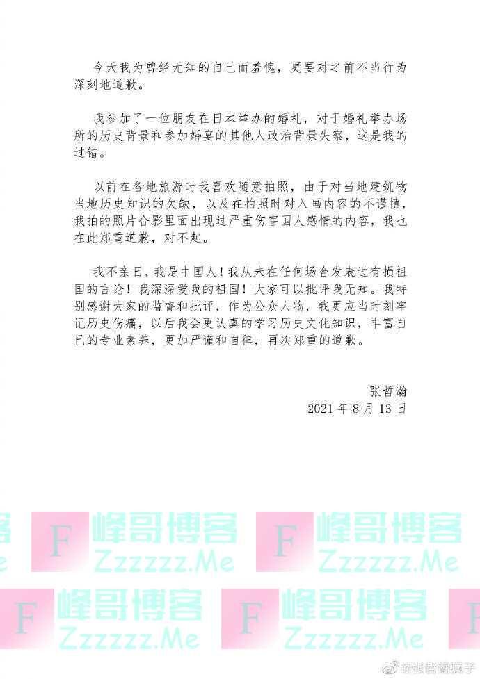 """张哲瀚道歉回应""""亲日""""风波 工作室称国家利益高于一切"""