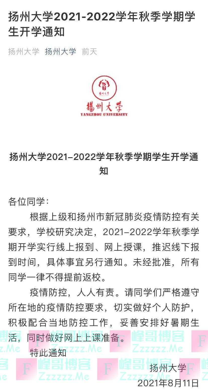 多所高校明确:开学上网课!浙江发布返校要求,杭州再次明确这件事