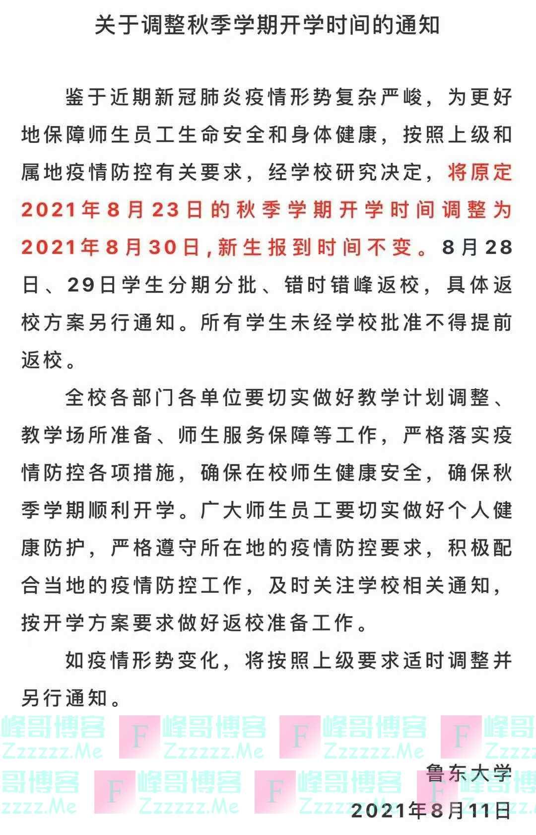 山东部分高校发布通知 秋季学期将延迟开学