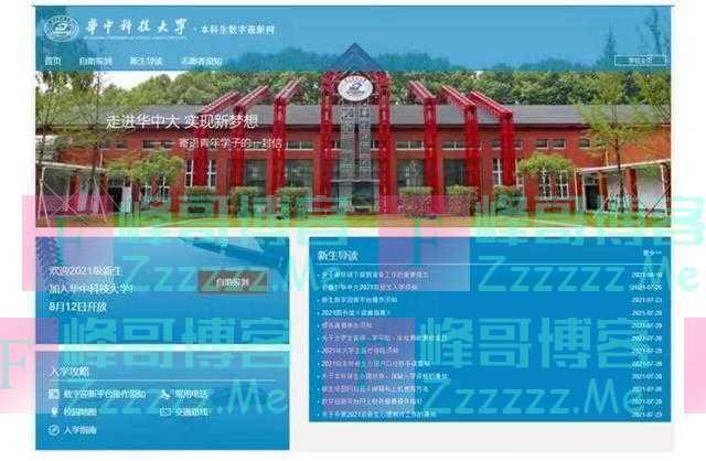 华中科技大学新生开始网上报到