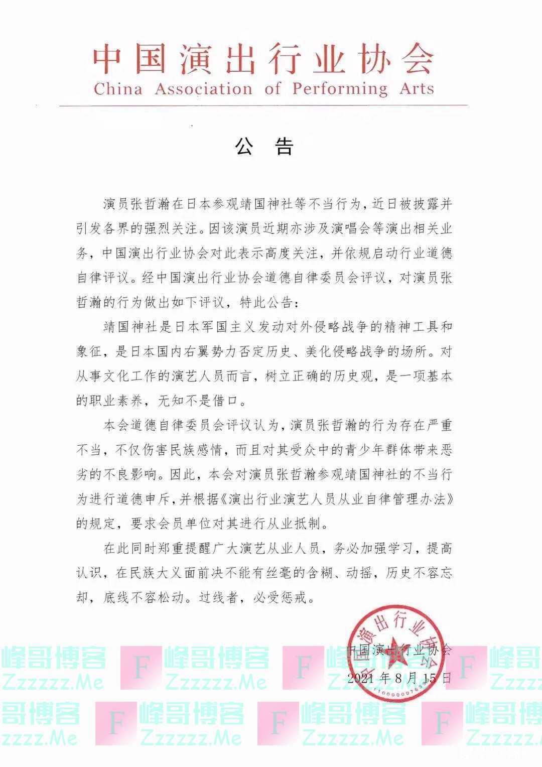 中国演出行业协会:要求会员单位对张哲瀚进行从业抵制