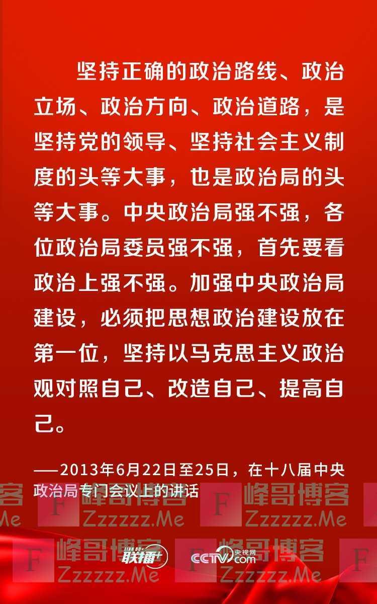 加强党的政治建设 总书记提出这些要求
