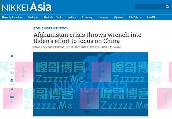 外媒:阿富汗政局突变,拜登政府想腾出手遏制中国的算盘落空