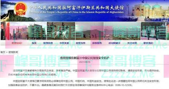 中国驻阿富汗大使馆发声