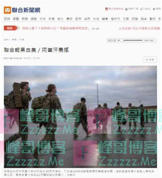"""纽约时报点名台湾令人感到""""阿富汗震撼"""",有人想起特朗普说台湾是""""笔尖"""""""
