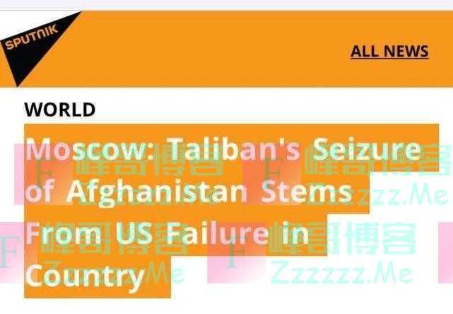 俄罗斯也表态了:塔利班对阿富汗的掌控不应被视为一种过渡