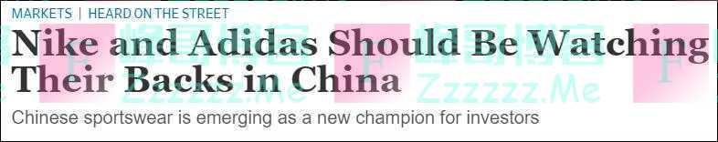 美媒:耐克、阿迪在中国要当心了
