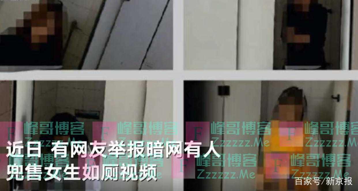 四川外国语大学女生校园内如厕视频被在暗网兜售 校保卫处:已报警