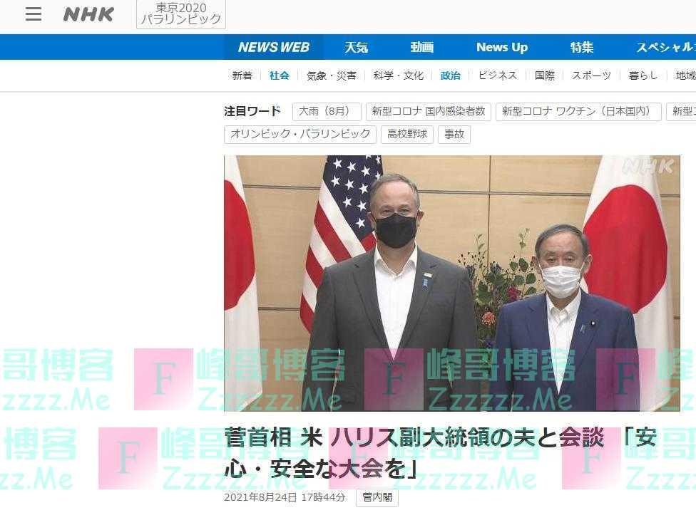 """继美""""第一夫人""""后,菅义伟将迎来""""第二先生"""",网友戳破:美国有副总统的丈夫这个职位吗?"""