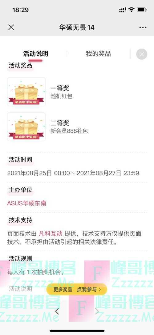 ASUS华硕东南如何用一句话惹怒职场人(8月27日截止)