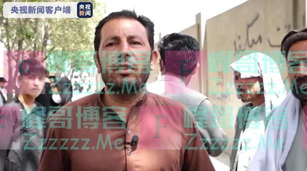 现场采访:喀布尔使馆区等待签证的阿富汗人