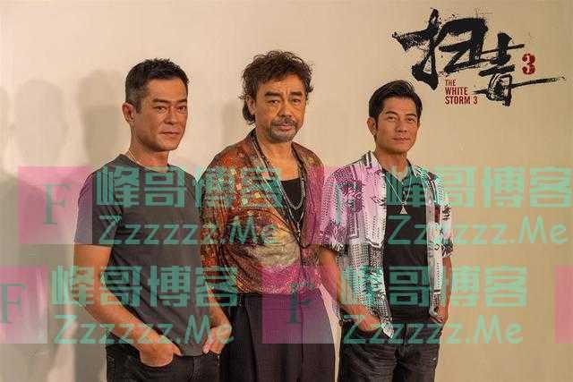 影帝齐聚《扫毒3》,古天乐郭富城要玩混合格斗