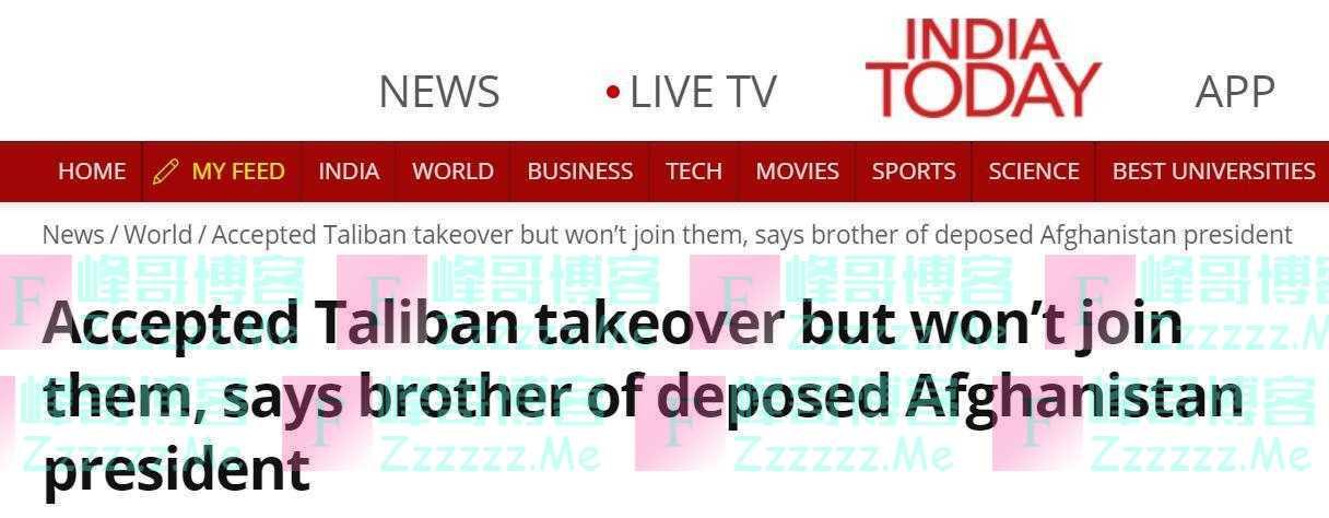 阿富汗总统加尼的兄弟:尽管我已接受塔利班政权,但不会加入其中