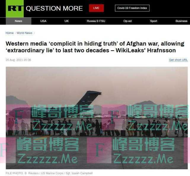 """维基解密总编:西方媒体为美国隐瞒阿战争真相,维持""""谎言""""20年"""