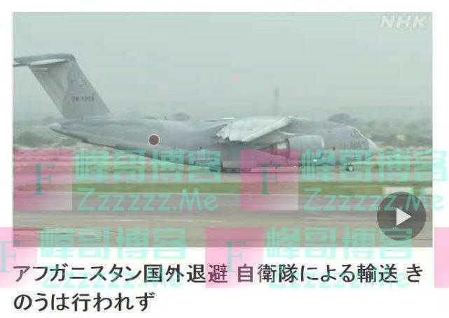 尴尬!飞机到了人没到,日本自卫队抵达后未从喀布尔撤离一人