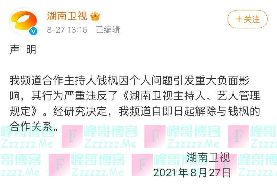 湖南卫视解除与钱枫合作关系,钱枫发声