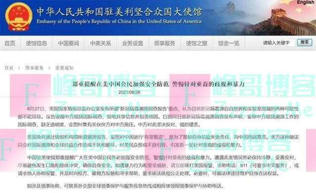 中国驻美使馆郑重提醒!