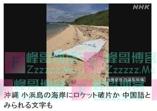 """冲绳小岛发现疑似火箭碎片,长约4米印有""""中国载人航天""""字样"""