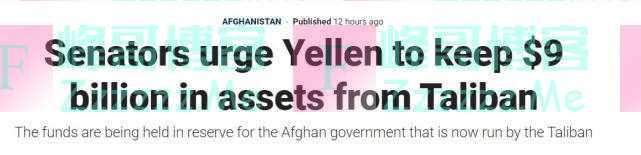"""""""绝不允许塔利班拿到这笔钱!""""美国议员盯上阿富汗巨额外汇储备"""
