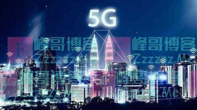项立刚:中国5G建设速度不会放缓