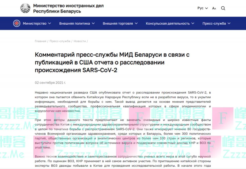 白俄罗斯外交部反对将疫情政治化