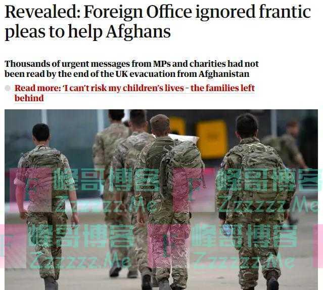 """英外交部被曝无视5000封""""求救信"""",滞留阿富汗人数或远超1100人"""