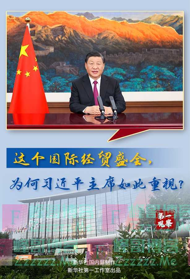 这个国际经贸盛会,为何习主席如此重视?