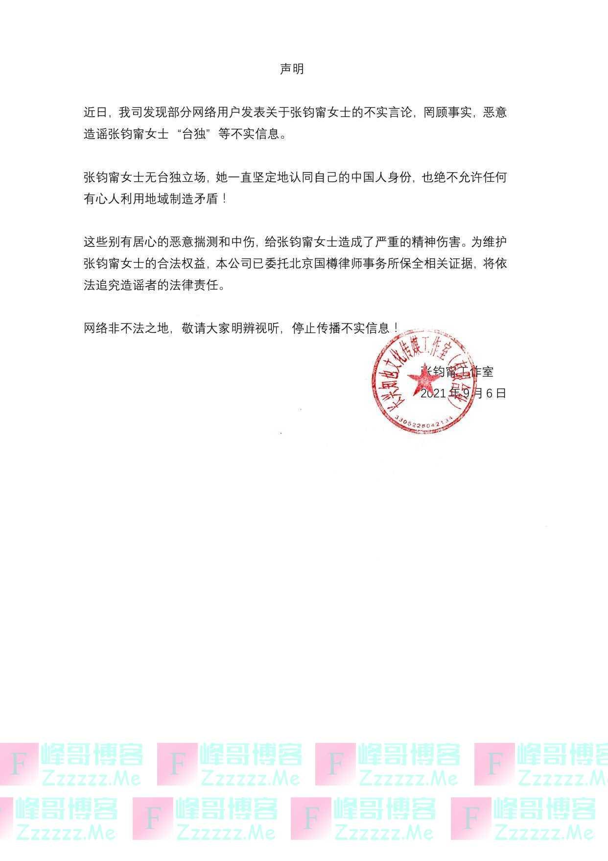 张钧甯工作室发表声明,不允许任何人利用地域制造矛盾