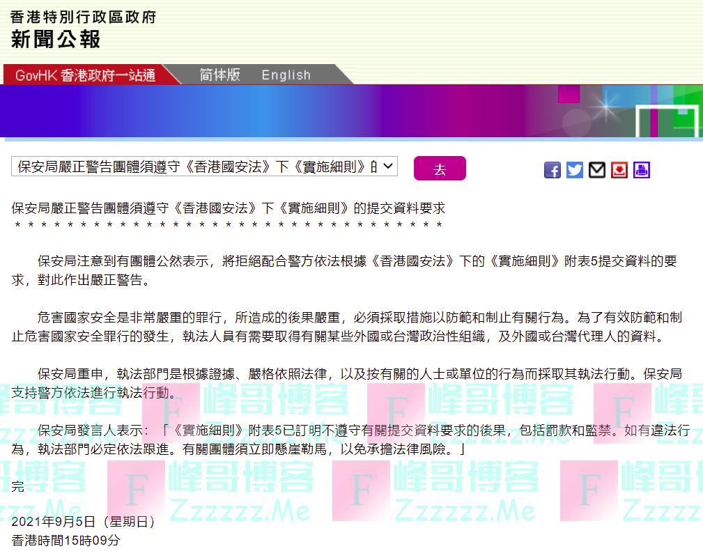 """香港保安局严正警告""""支联会"""":立即悬崖勒马"""