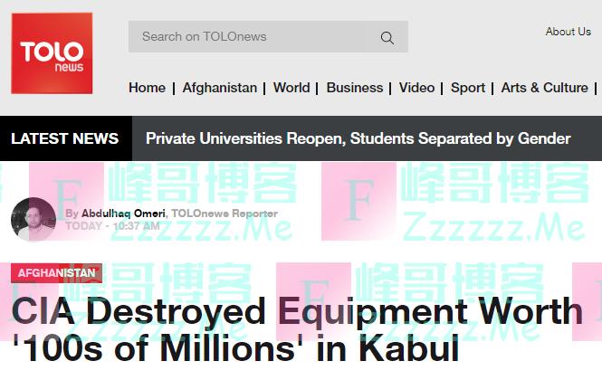 """外媒:塔利班占领美国中情局""""最大营地"""",发现""""价值数亿美元""""设备被毁"""