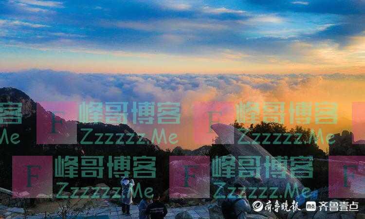 日出壮美,云海翻腾,摄影师连续登泰山记录美好瞬间