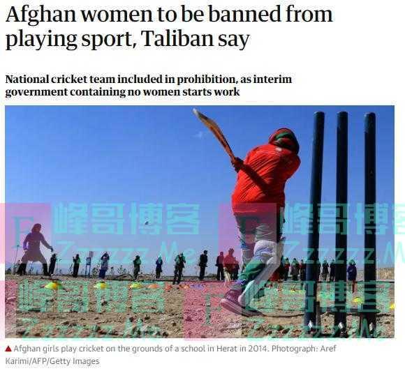 阿富汗塔利班官员:将禁止妇女参加体育运动,因脸和身体无法遮挡