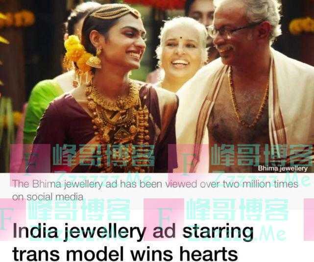 从满脸胡须的少年变成了珠光宝气的魅力新娘!印度这广告意外爆火