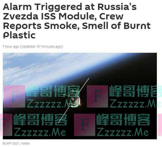"""国际空间站""""星辰""""号太空舱响起警报,宇航员称有烧焦气味"""