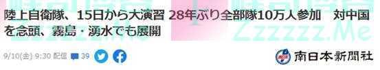 """日本28年首次!""""应对中国""""?"""