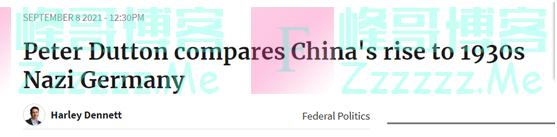 澳防长竟将中国崛起与纳粹相提并论,澳网友:我们能让成年人来管理国家吗?