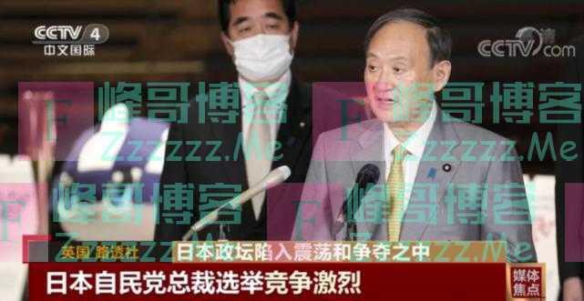 震荡和争夺 日本政坛乱套了?