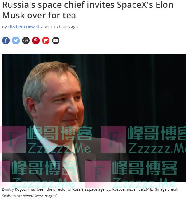 又变脸?俄航天局长大赞马斯克:想请他来家里喝茶,茶壶都热好了