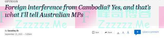 """柬埔寨执政党正在干预澳大利亚内政?别笑,澳大利亚一些国会议员正""""严肃对待"""""""
