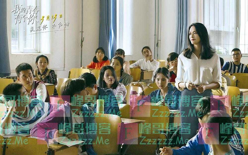 《我的青春有个你》曝终极预告 教导主任沈腾上线