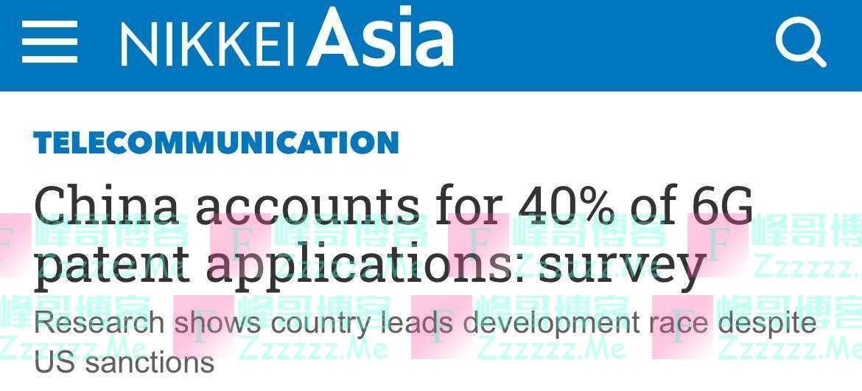 日媒调查:中国6G专利申请量占比40.3%,全球第一