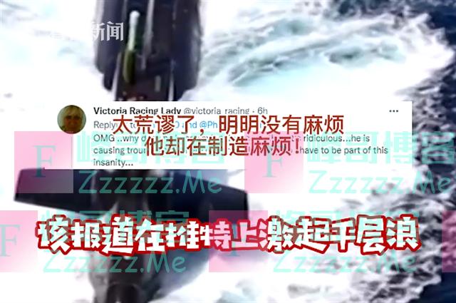 """澳防长回应""""是否会与中国开战"""" 澳网友心里一凉"""