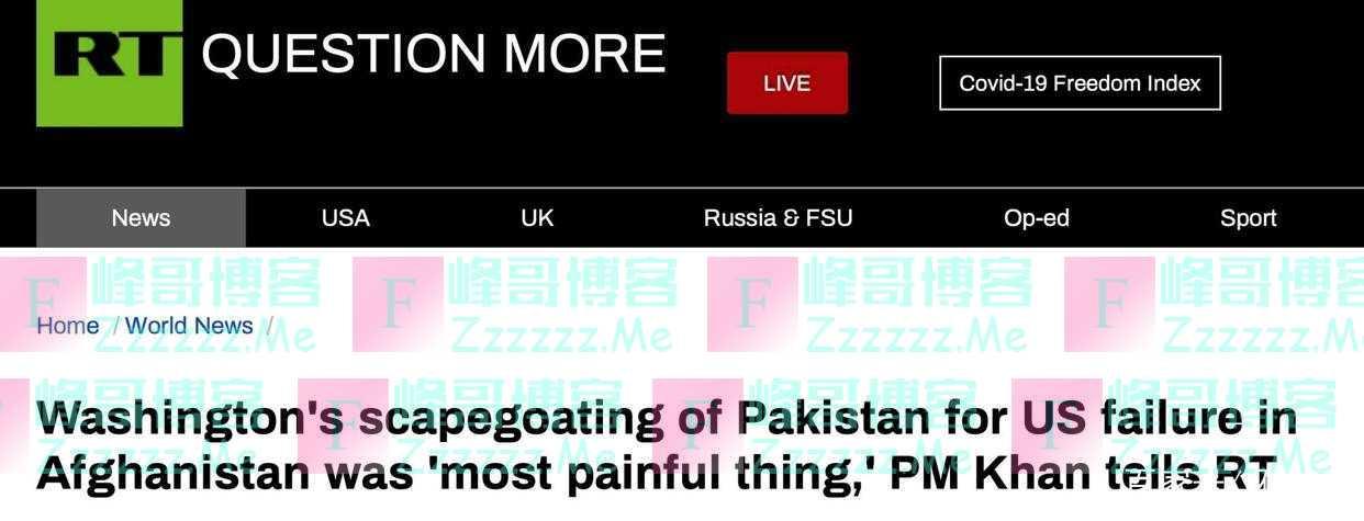 """巴基斯坦总理:被当作美国在阿富汗失败的""""替罪羊""""是最痛苦的事"""