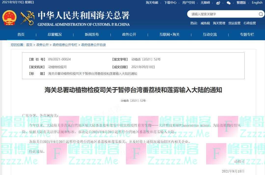 大陆宣布暂停台湾番荔枝和莲雾输入后,蔡英文的第一反应果然这样